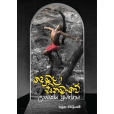 Demala Cinemawe Lankeeya Prayanthaya - දෙමළ සිනමාවේ ලාංකේය ප්රයන්තය