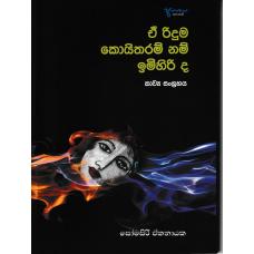 E Ridum Koitharam Nam Imihiri Da - ඒ රිදුම් කොයිතරම් නම් ඉමිහිරි ද
