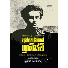 Jeewithaya Chinthanaya Saha Deshapalanaya - ජීවිතය චින්තනය සහ දේශපාලනය