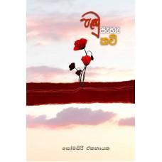 Pandu Paha Kavi - පඬු පැහැ කවි