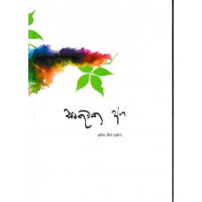 Rithuwaka Aga - ඍතුවක අග