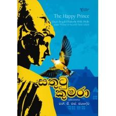 Sathutu Kumara - සතුටු කුමරා
