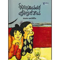 Wiwahakayage Premaprapthiya - විවාහකයාගේ ප්රේමප්රාප්තිය