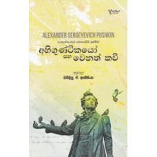 Ahiguntikayo Saha Wenath Kavi - අහිගුණ්ඨිකයෝ සහ වෙනත් කවි