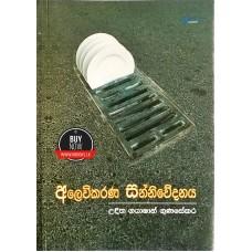 Alevikarana Sanniwedanaya - අලෙවිකරණ සන්නිවේදනය