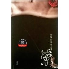 Ardha Naree - අර්ධ නාරී