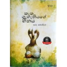 Katha Gahaniyage Heenaya - කැත ගැහැනියගේ හීනය