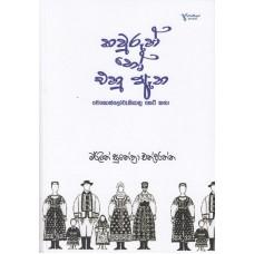 Kawurun Ho Enu Atha - කවුරුන් හෝ එනු ඇත