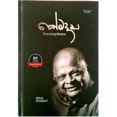 Kemadasa Sinhawalokanaya - කේමදාස සිංහාවලෝකනය