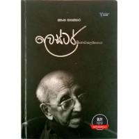Lester Sinhawalokanaya - ලෙස්ටර් සිංහාවලෝකනය