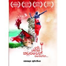 Illirahasiya Saranaththal Uttrunokkil - இல்லிரகசிய சாரளத்தால் உற்றுநோக்கிள்