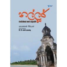 Nallur Rajadhaniye Nagara Salasma - නල්ලූර් රාජධානියේ නගර සැලැස්ම