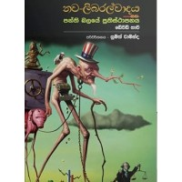 Nawa Libaralwadaya Saha Panthi Balaye Prathisthapanaya - නව ලිබරල්වාදය සහ පන්ති බලයේ ප්රතිස්ථාපනය