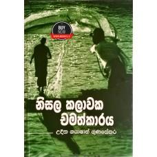Nisala Kalawaka Chamathkaraya - නිසල කලාවක චමත්කාරය