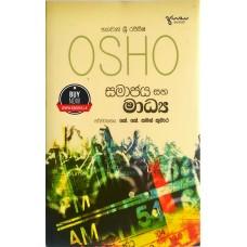 Osho Samajaya Ha Madhya - ඕෂෝ සමාජය හා මාධ්ය