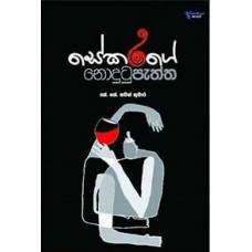 Sekarage Nodutu Paththa - සේකරගේ නොදුටු පැත්ත