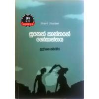 Suneth Kanthage Shokanthaya - සුනෙත් කාන්තගේ ශෝකාන්තය