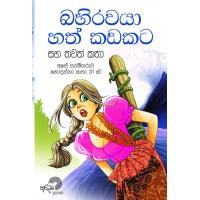 Bahirawaya Hath Kadakata Saha Thawath Katha - බහිරවයා හත් කඩකට සහ තවත් කතා