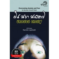 Biya Saha Saankawa Jayaganne Keseda - බිය සහ සාංකාව ජයගන්නේ කෙසේද