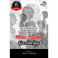 Jeewithaya Jayaganna Adyathmika Balaya - ජීවිතය ජයගන්න අධ්යාත්මික බලය