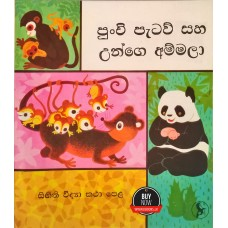 Punchi Pataw Saha Unge Ammala - පුංචි පැටව් සහ උන්ගෙ අම්මලා