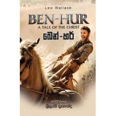 Ben Hur - බෙන් හර්