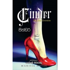 Cinder - සින්ඩර්