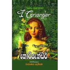 Coriander - කොරියැන්ඩර්