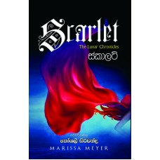 Scarlet - ස්කාලට්