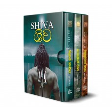 Shiva - ශිව