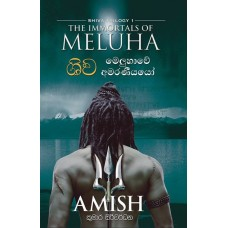 Shiva Meluhawe Amaraneeyayo - ශිව මෙලුහාවේ අමරණීයයෝ