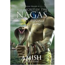 Shiva Nagayange Rahasa - ශිව නාගයන්ගේ රහස
