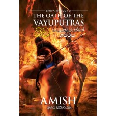 Shiva Vayuputhrawarunge Shapathaya  - ශිව වායුපුත්රවරුන්ගේ ශපථය
