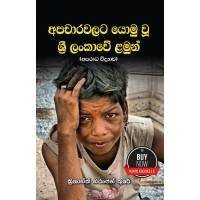 Apacharawalata Yomu Wu Sri Lankawe Lamun - අපචාරවලට යොමු වූ ශ්රී ලංකාවේ ළමුන්