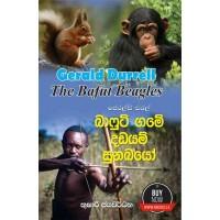 Bafut Game Dadayam Sunakhayo - බාෆුට් ගමේ දඩයම් සුනඛයෝ