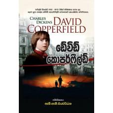 David Copperfield - ඩේවිඩ් කොපර්ෆිල්ඩ්