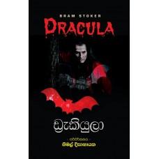 Dracula - ඩ්රැකියුලා