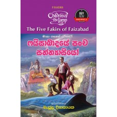 Fayisabadaye Pancha Sannayasiyo - ෆයිසාබාදයේ පංච සන්න්යසියෝ