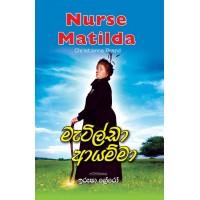 Matilda Ayamma - මැටිල්ඩා ආයම්මා