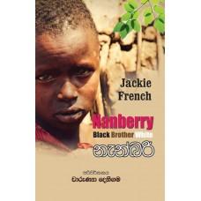 Nanberry -  නැන්බරි