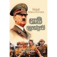 Nazi Alugosuwo - නාසි අලුගෝසුවෝ