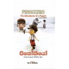 Pinocchio - පිනෝකියෝ