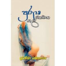 Purusha Nowana Kala - පුරුෂ නොවන කල