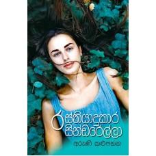 Rasthiyadukara Cinderella - රස්තියාදුකාර සින්ඩරෙල්ලා
