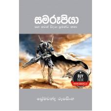 Samarupiya Saha Thawath Widya Prabandha Katha - සමරූපියා සහ තවත් විද්යා ප්රබන්ධ කතා