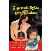 Sri Lankawe Siduwana Lama Apayojana - ශ්රී ලංකාවේ සිදුවන ළමා අපයෝජන