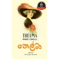 Thelma - තෙල්මා