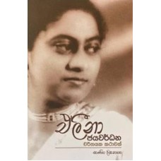 Elina Jayawardhana - එලීනා ජයවර්ධන