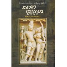 Kama Suthraya - කාම සූත්රය