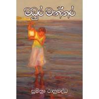 Madhura Manthara - මධුර මන්තර